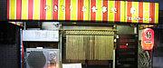 【灘の飲食店】菊一