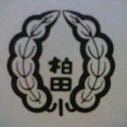 柏田小学校