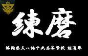 八幡中央高校 剣道部