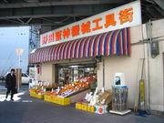 野田阪神機械工具街