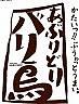 恵比寿 バリ鳥