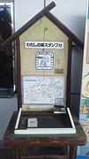 わたしの旅スタンプ〜国鉄〜
