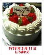 1978年3月11日に生まれて