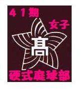 静岡東高女子硬式テニス部41期