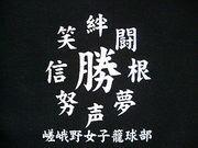 チーム戸井田 since2004
