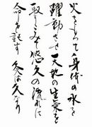 東洋医学家庭療法研究会