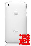 iPhone 3G 避難所