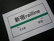 新宿railline