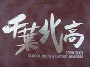 千葉北高校★24期生★