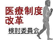 """""""医療制度改革"""" 検討委員会"""