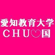 愛教 CHU国