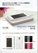 docomo AQUOS Phone f SH-13C