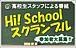 ●Hi!Schoolスクランブル●