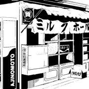 漫画・イラスト背景研究特講