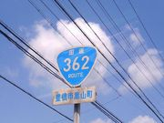 国道362号