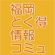 福岡とく得情報コミュ