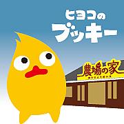 ヒヨコのブッキー(農場の家)