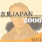吉見JAPAN2006