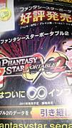 PSPO2∞横須賀・横浜支部