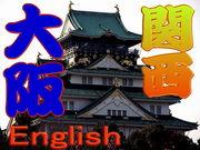 ◆Osaka Talk in English