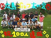 ☆★広島ゴルフ友の会★☆