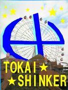 HY TOKAI ☆ SHINKER ☆