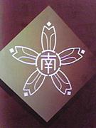 立花南小学校2001年度卒業生