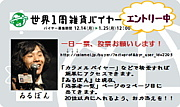 【世界1周迷子放送局】