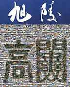下関西高95年度卒(緑バッジ)