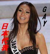 GAYの日本代表