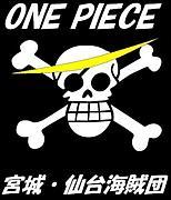 ONE PIECE 宮城・仙台海賊団