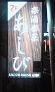 楽酒楽菜 あしび(福島駅東口)