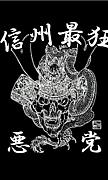 """信州愚連隊""""悪党"""""""