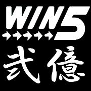 ★WIN5・ウィンファイブ★