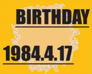 1984年4月17日 生まれ