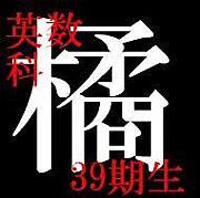 ○橘英数科39期生○