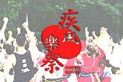☆★疾風楽祭★☆