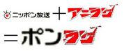 ニッポン放送のアニラジ