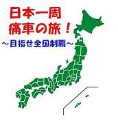 日本一周痛車の旅
