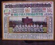 ★元祖創造学園野球部★