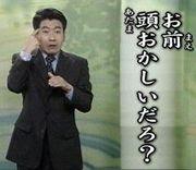 馬鹿報告書★