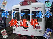酔イマー連合鉄道部