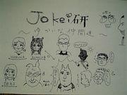 JOJO研