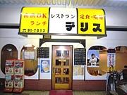 日野市三沢のレストランデリス