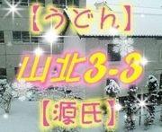 【うどん】山北3-3【源氏】
