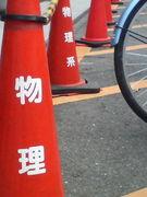 2006 京都大学物理工8組