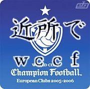 近所でwccf  (σゝ∀・)σ