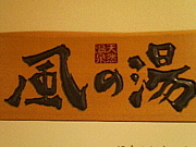 風の湯 in 河内長野