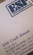 Craft house 通信