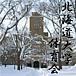 北海道大学体育会